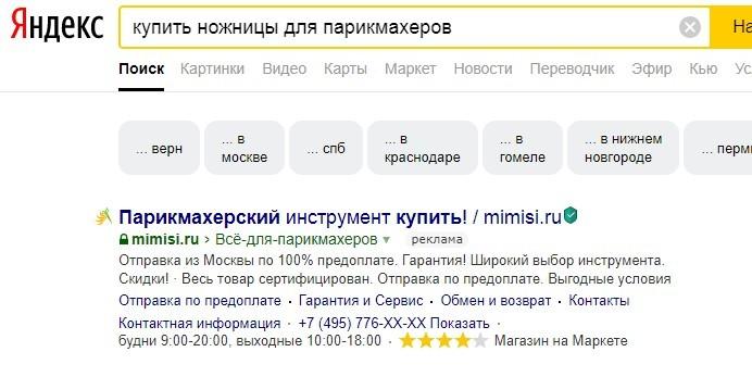 Пример объявления контекстной рекламы Яндекс.Директ на поиск.