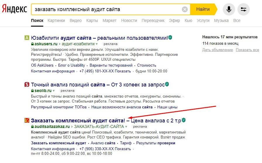 Пример правильной настройки объявления в рекламе Яндекс.Директ на поиск.