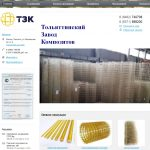 Скриншот главной страницы сайта заказчика для настройки Яндекс. Директ.