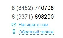 Скрин не кликабельных телефонов компании.