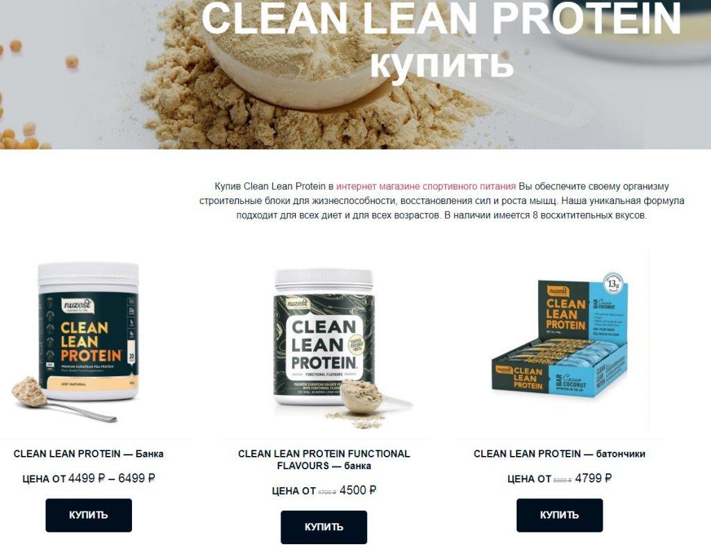 Оптимизация продукта Купив Clean Lean Protein в интернет магазине спортивного питания.