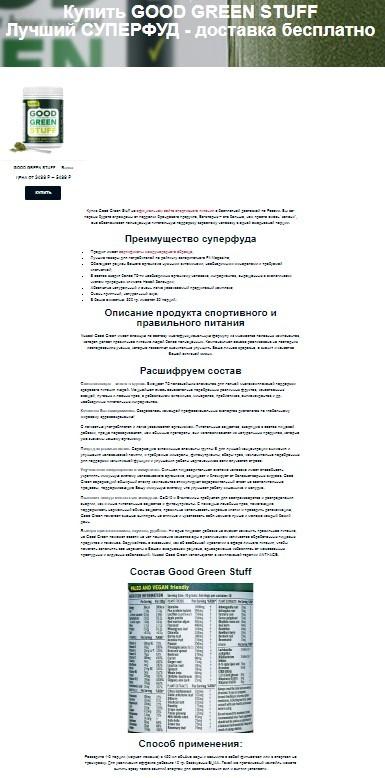 Новое описание протеинового продукта GOOD GREEN STUFF Лучший СУПЕРФУД.