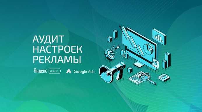 Аудит настройки контекстной рекламы Яндекс Директ для сайта кадастровая стоимость.