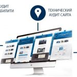 Комплексный аудит сайта-заказать полный анализ продвижения-цены Москвы агентства