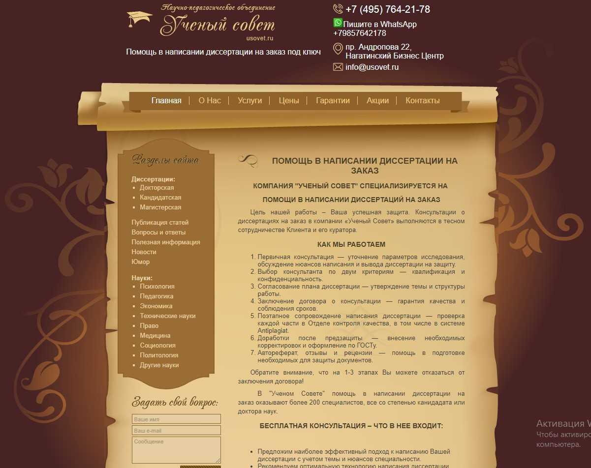 Фото главной страницы сайта заказанного для продвижения в поисковых системах интернета. Заказ диссертаций под ключ.